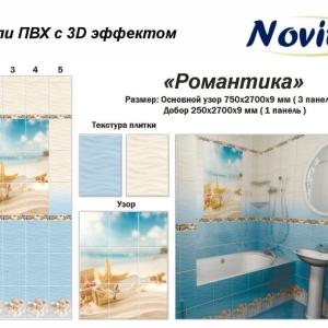 Панель ПВХ фотопечать Novita Романтика