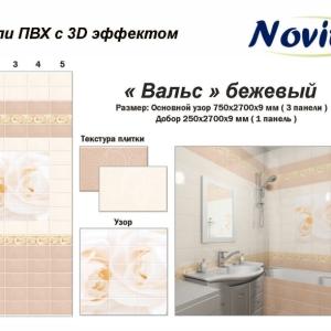 Панель ПВХ фотопечать Novita Вальс бежевый