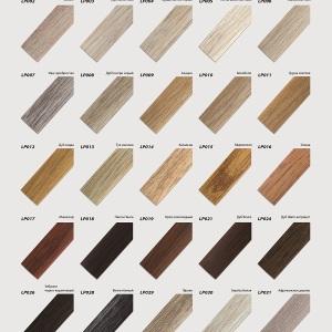 Порожки для пола самоклеющиеся цветные текстурированные